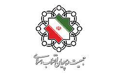 اعلام فهرست مقدماتی جمعیت رهپویان