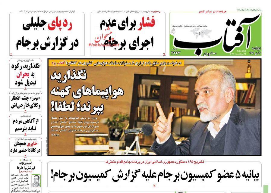 عناوین اخبار روزنامه آفتاب یزد در روز دوشنبه ۱۳ مهر ۱۳۹۴ :
