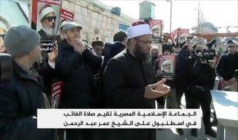 """نماز میت برای """"پدر معنوی تروریسم"""" در استانبول"""