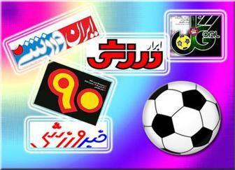سمفونی مرگ در استقلال/توطئه فوتبال قطر علیه سرخابی ها