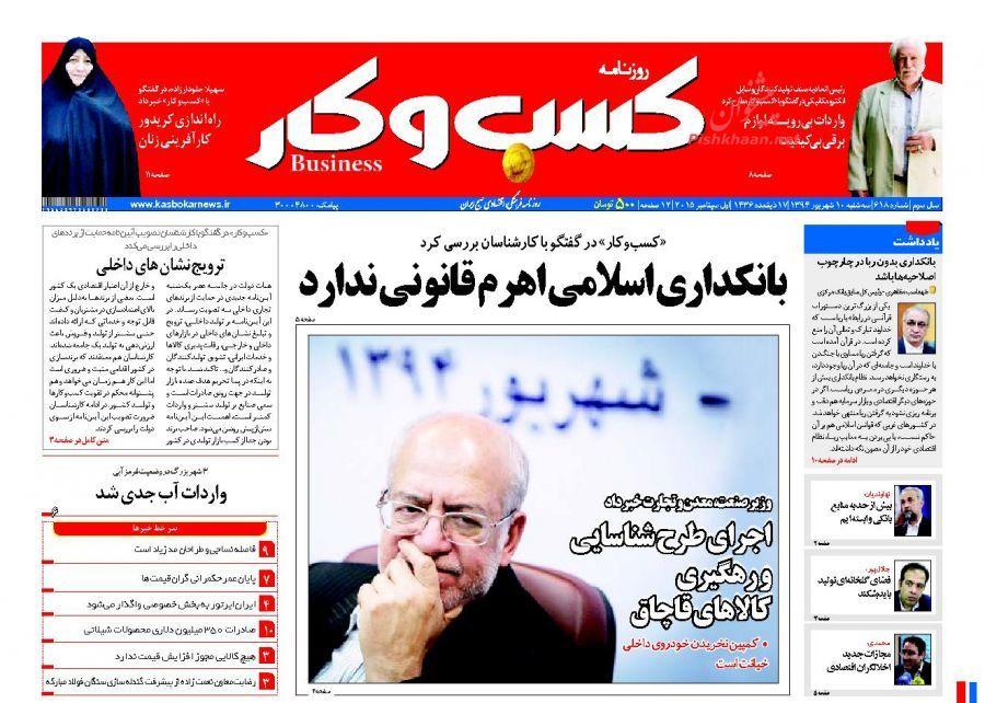 عناوین اخبار روزنامه كسب و كار در روز سه شنبه ۱۰ شهريور ۱۳۹۴ :