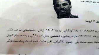 انتشار گزارش پزشکی قانونی خبرنگار مضروب ارومیه ای+عکس