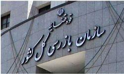 هیأت بازرسی در اداره کل ورزش و جوانان استان تهران مستقر شد