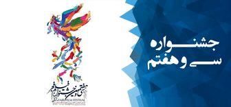 فیلمی جایگزین «تشریح» در جشنواره فیلم فجر نمیشود