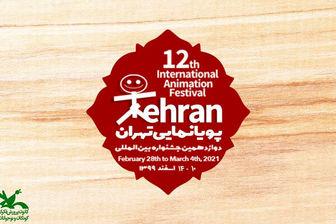 انتشار فراخوان جشنواره پویانمایی تهران