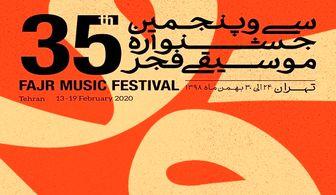 برنامه چهارمین روز جشنواره «موسیقی فجر»