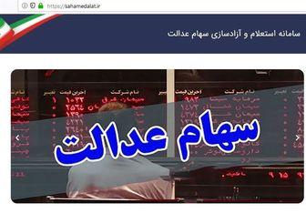 وضعیت امروز شرکتهای بورسی سهام عدالت/ جدول