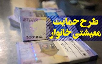 بررسی حساب بانکی جاماندگان یارانه معیشتی