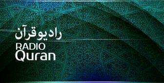 معرفی جدیدترین برنامههای رادیو قرآن