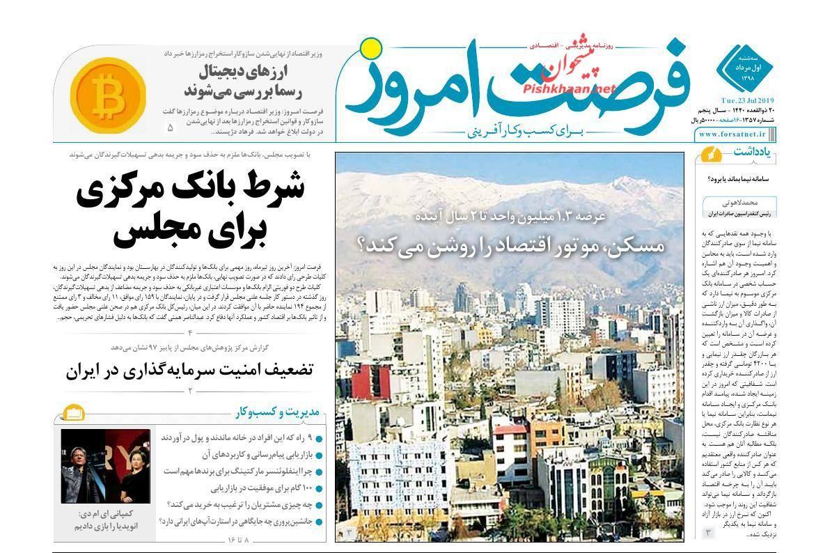 صفحه نخست روزنامههای اقتصادی ۱ مرداد