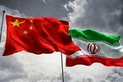 دو عامل سنجش موفقیت آمیز بودن توافق ایران و چین