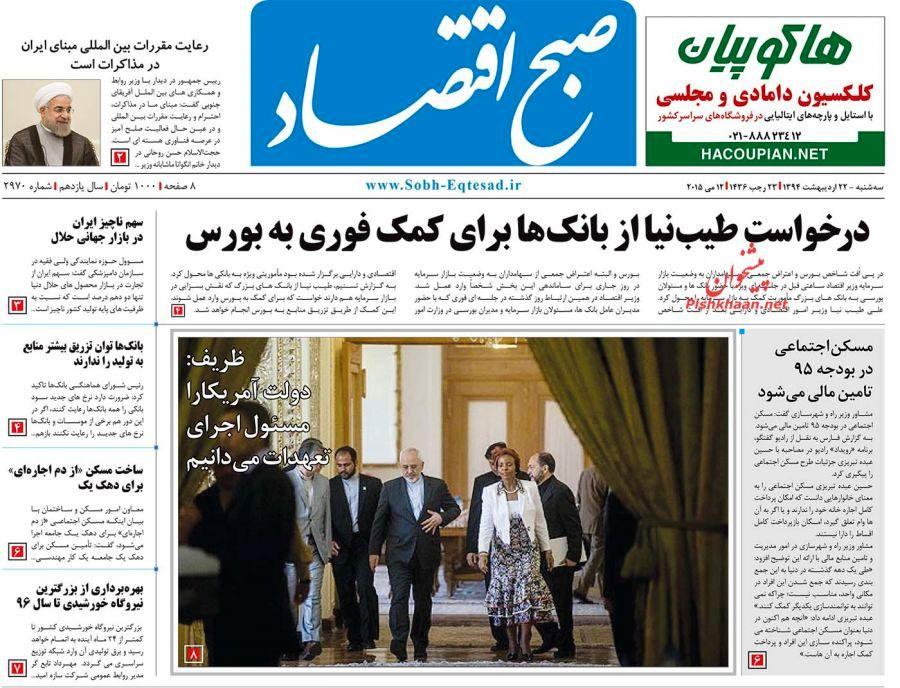 عناوین اخبار روزنامه صبح اقتصاد در روز سه شنبه ۲۲ ارديبهشت ۱۳۹۴ :