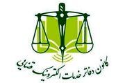 ممنوعیت پیوست اوراق غیرضروری در دفاتر قضایی