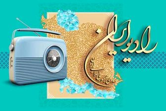بررسی مسئله سلامتی در برنامه «راه شب» رادیو ایران