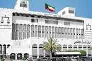محاکمه حامیان مالی داعش در کویت