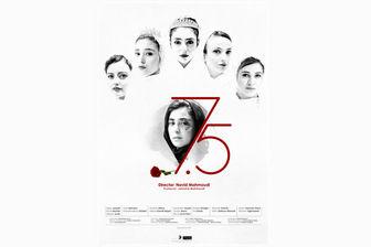 «هفت و نیم» به بوسان میرود