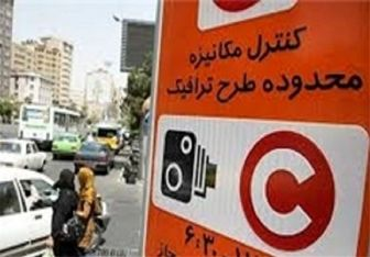عدم وجود محدویت زمانی برای ثبت نام طرح ترافیک
