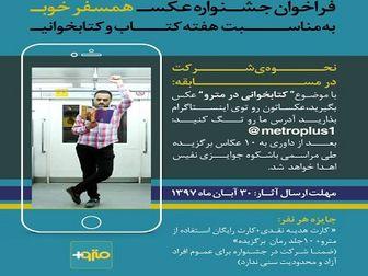 معاونت فرهنگی اجتماعی مترو تهران مسابقه عکاسی برگزار می کند