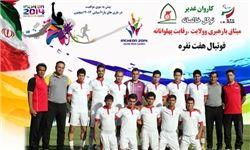 تیم فوتبال هفت نفره به مدال طلا رسید