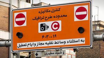کاهش ترافیک پایتخت با اجرای طرح جدید