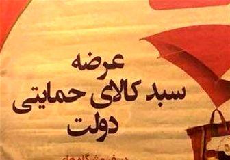 آغاز توزیع سبد کالای حمایتی دولت آغاز