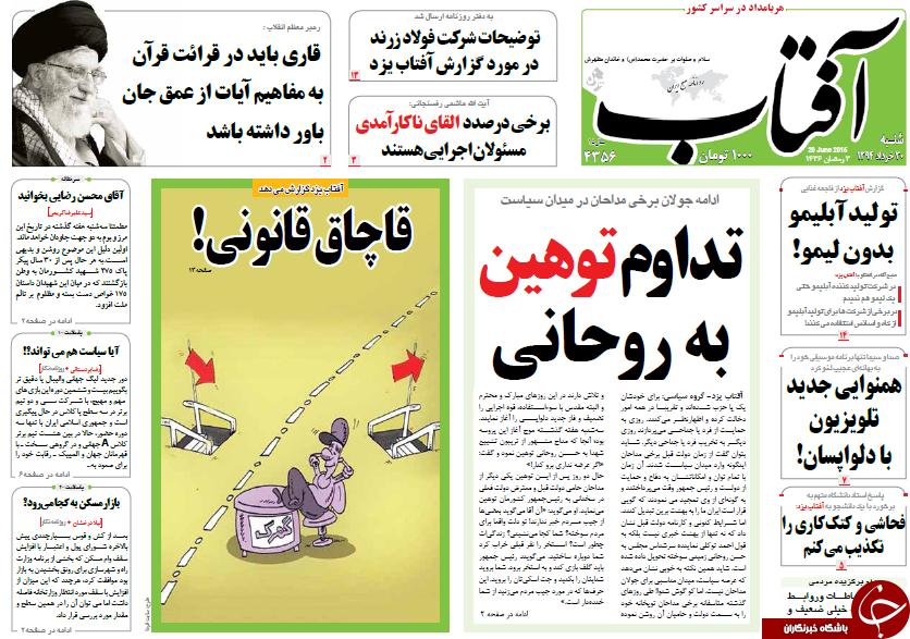 تصاویر صفحه نخست روزنامههای داخلی شنبه 30 خرداد