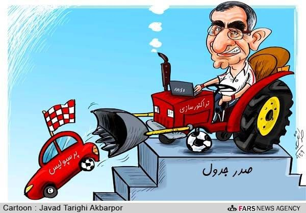 تراکتور جای پرسپولیس را در صدر جدول گرفت!/ کارتون: جواد طریقی اکبرپور
