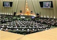 گزارش کامل از جلسه علنی امروز مجلس