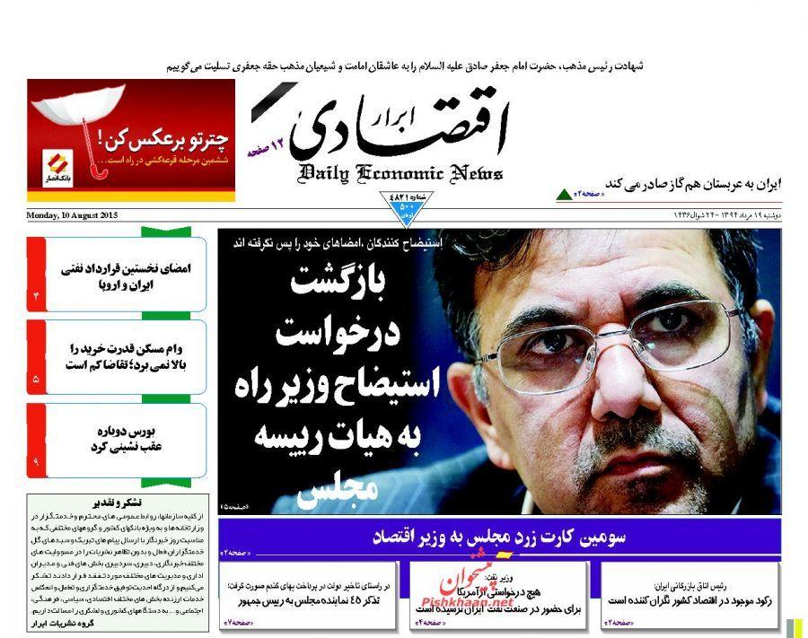عناوین اخبار روزنامه ابرار اقتصادی در روز دوشنبه ۱۹ مرداد ۱۳۹۴ :