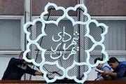 رایزنی شهرداری با سازمان املاک بر سر 40 ملک حاشیه بزرگراه یادگار امام