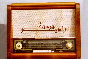 دیدار با پیشکسوتان در رادیو فرهنگ