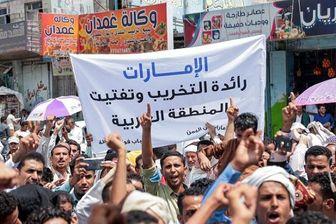 تظاهرات یمنیها علیه مزدوران وابسته به امارات