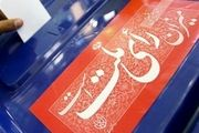 طرح نمایندگان برای استانی شدن انتخابات + متن