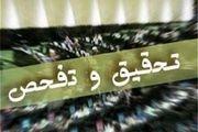 درخواست تفحص از نحوه خرید ملک جماران توسط
