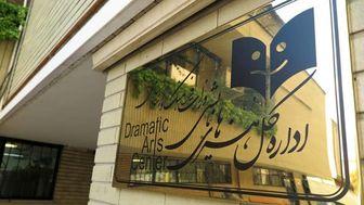 اعلام مقررات و الزامات بازگشایی سالنهای تئاتر
