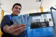 ۱۰ میلیون مالک وسایل نقلیه فاقد کارت سوخت