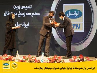 ایرانسل باز هم برندۀ جوایز ارزیابی تحول دیجیتال ایران شد
