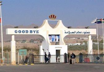 وزیر خارجه اردن شرط بازگشای گذرگاه سوریه را اعلام کرد