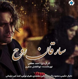 """سارقان روح"" ؛ سریال جدید شبکه 5"