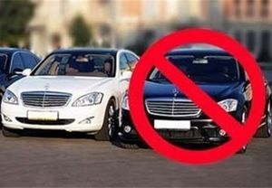 واردات خودرو توسط این اشخاص ممنوع شد