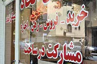 مظنه آپارتمان سه خوابه در تهران