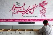 تجلیل قوه قضاییه از بهترین فیلم جشنواره فجر