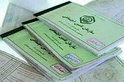 دفترچههای تامین اجتماعی «نشانهدار» میشوند