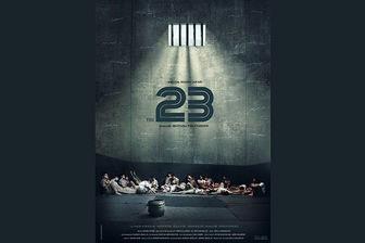 اکران فیلم «۲۳ نفر» در کتابخانه ملی ایران