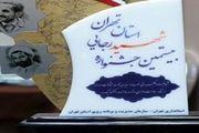 معرفی فرماندار و بخشدار نمونه تهران