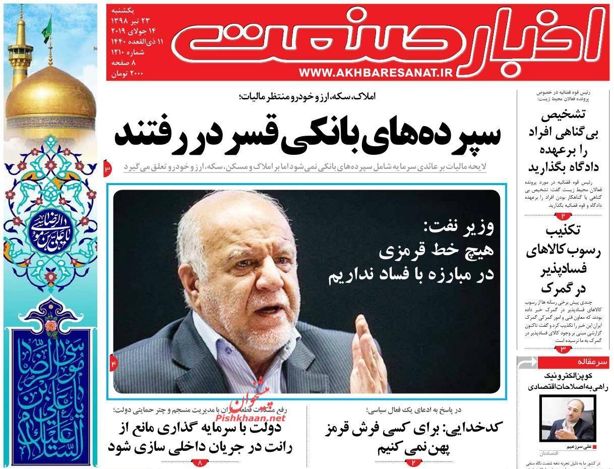 صفحه نخست روزنامههای اقتصادی ۲۳ تیر