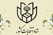 اطلاعیه ستاد انتخابات کشور درباره تاریخ انتخابات میان دوره ای مجلس
