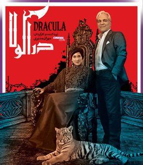 جشنی لاکچری برای جدیدترین سریال مهران مدیری! +عکس