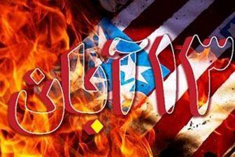 قطعنامه تظاهرات سراسری یومالله 13 آبان