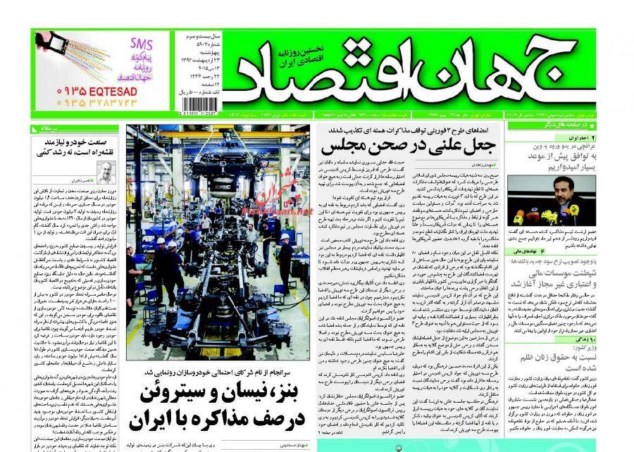 عناوین اخبار روزنامه جهان اقتصاد در روز چهارشنبه ۲۳ ارديبهشت ۱۳۹۴ :